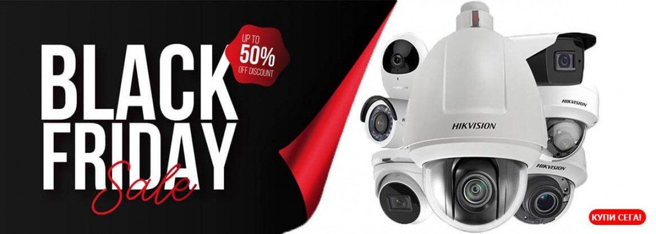 Black Friday промоция камери, системи за видеонаблюдение